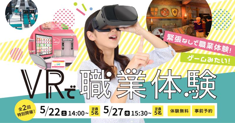 【さいたま浦和開催】VRで職業体験(無料)