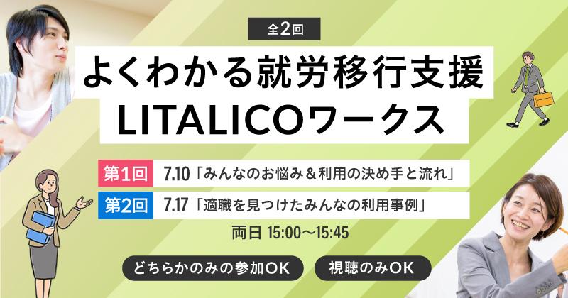 【7月】よくわかる就労移行支援 LITALICOワークス(全2回)