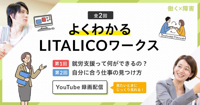 【動画視聴】よくわかるLITALICOワークス(全2回)
