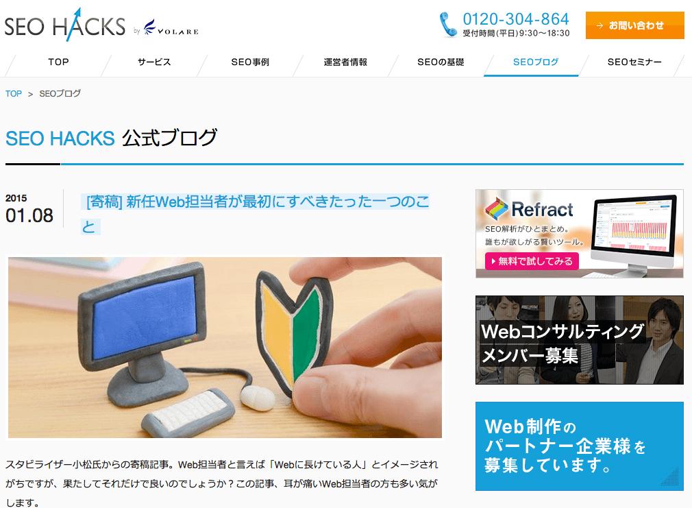 seohacks