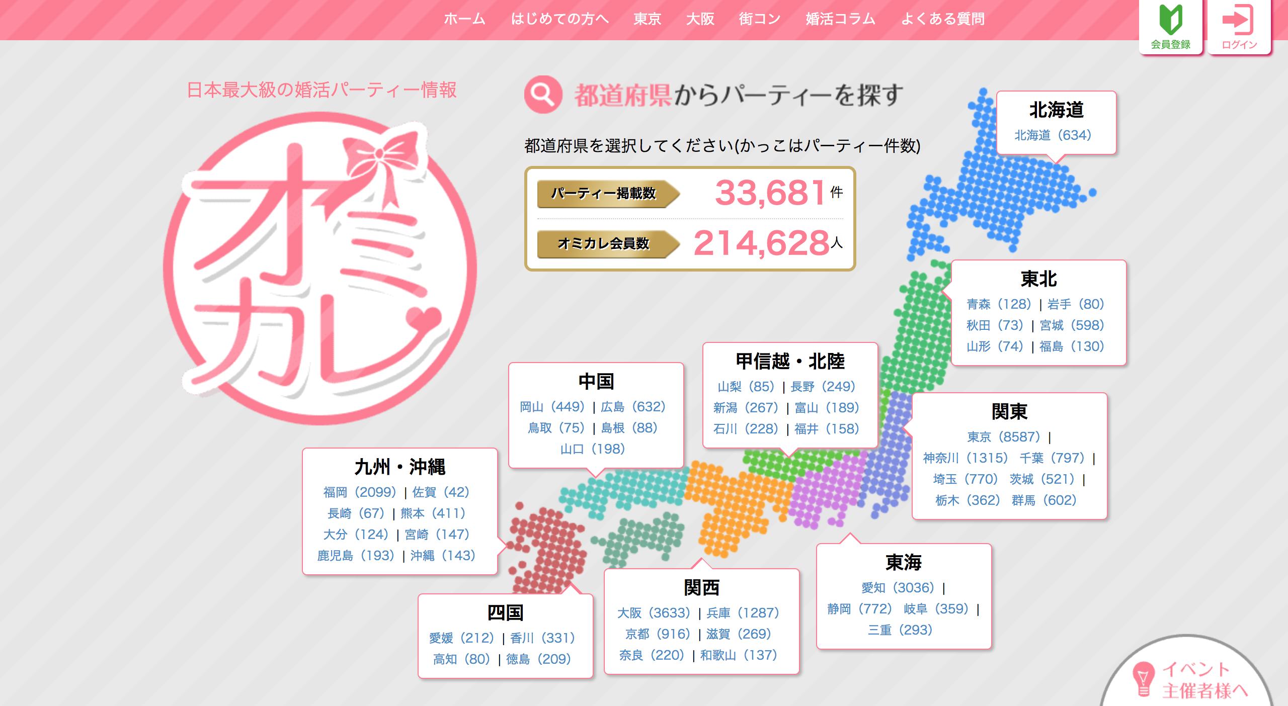 日本最大級の婚活パーティー情報サイト オミカレ
