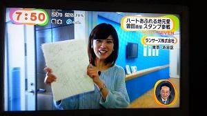 めざましTV_141001 (3)