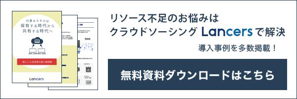 事例集ダウンロード