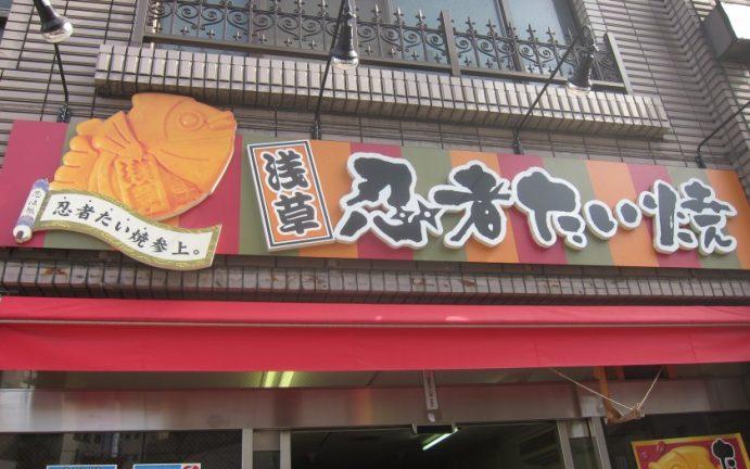 たい焼き店のロゴを「ランサーズ」のコンペで募集。「食べる」だけでなく、「楽しめる」ことを目指したお店のロゴ制作