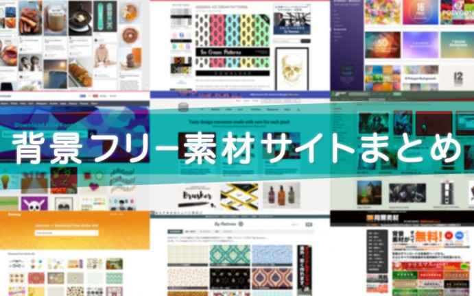 デザイナー必見 背景フリー素材サイト17選 ランサーズtips