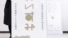「いすみ市酒米・日本酒プロジェクト」のラベルデザインをコンペで公募。新たな発想のラベルが誕生