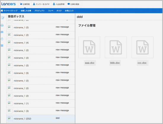 ファイル管理2