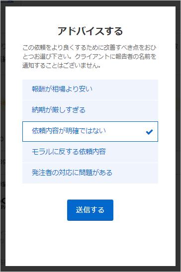 お知らせ_仕事評価キャプチャ_02_03
