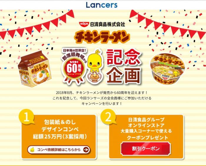 日清食品グループオンラインストア コンペページ画像