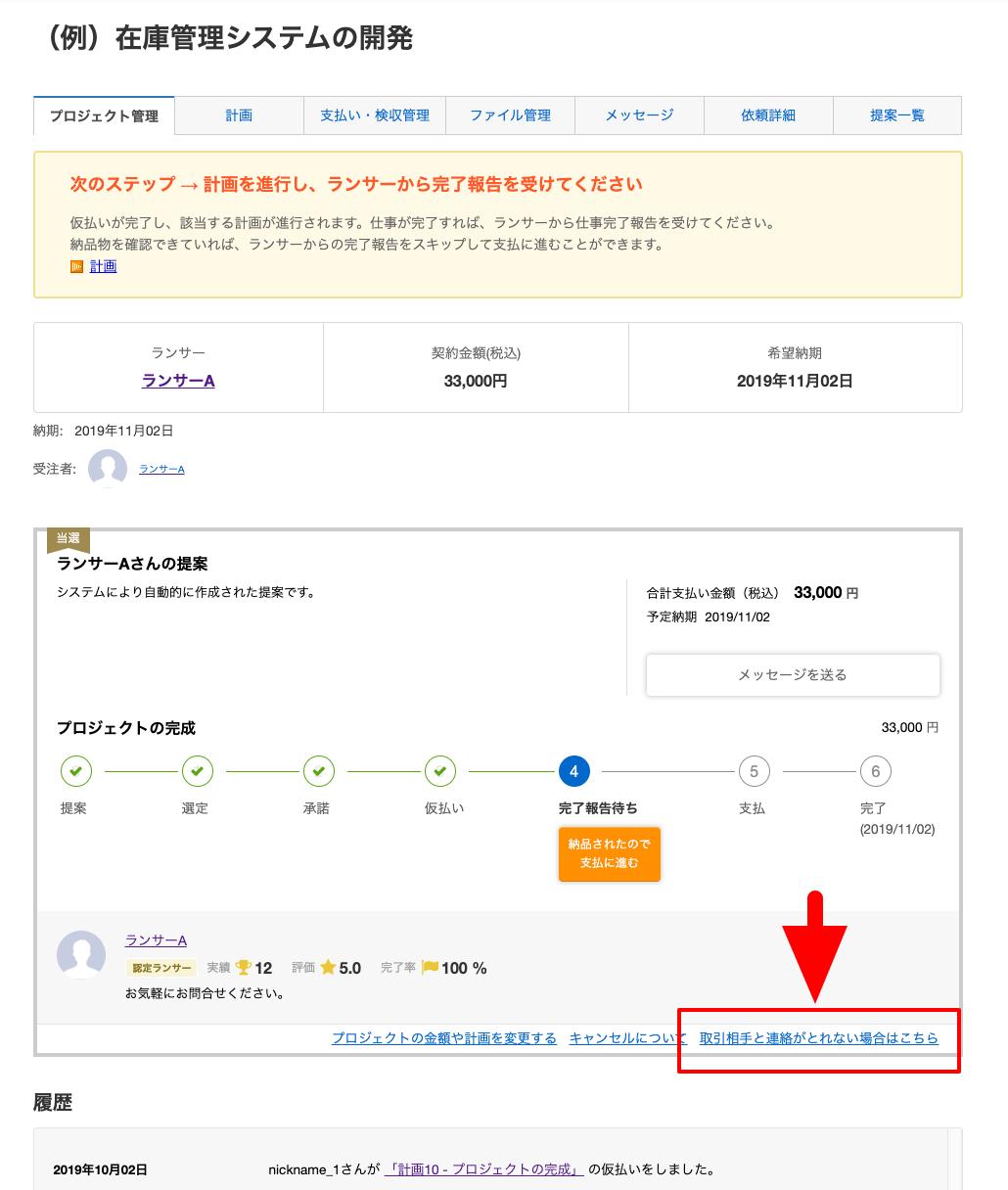 連絡催促申請画面