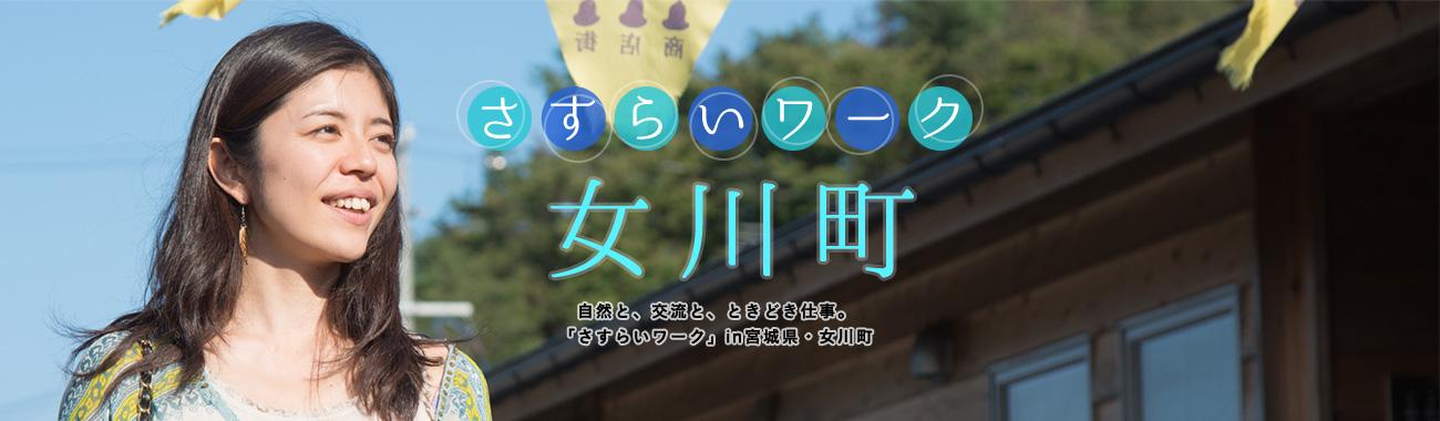 宮城県女川町 自然と、交流と、ときどき仕事。 「さすらいワーク」in 宮城県・女川町