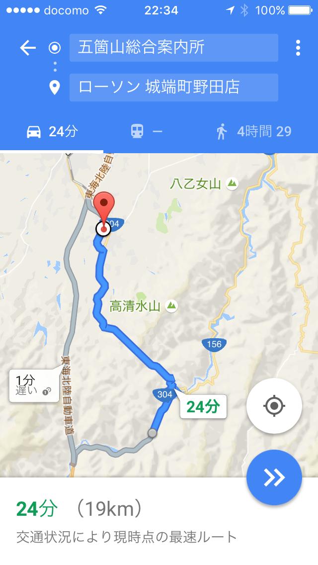24分。ドライブだと思えば、まあまあ近いじゃないかと思っていたら、目的地は山の向こうだったらしい。