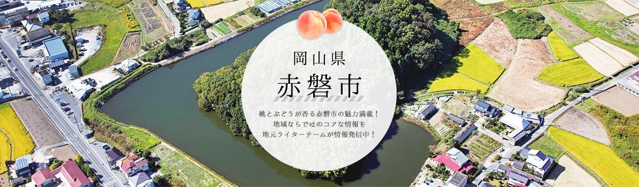 岡山県赤磐市. 桃とぶどうとが香る赤磐市の魅力満載! 地域ならではのコアな情報を地元ライターチームが情報発信中!