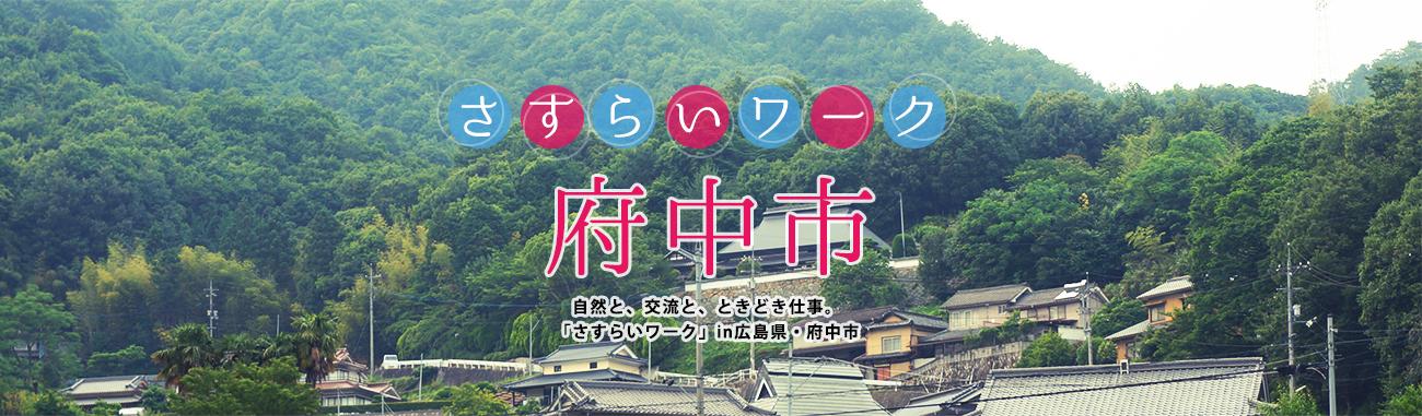 広島県府中市 自然と、交流と、時々仕事。「さすらいワーク」in 広島県・府中市
