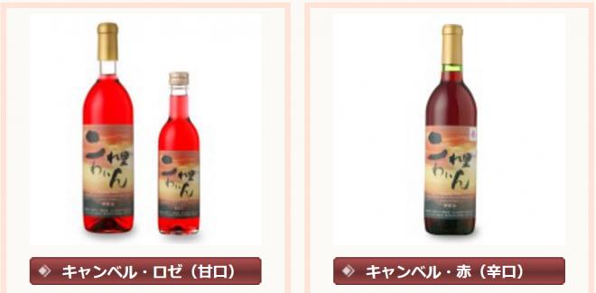 http://www.koresato-winery.jp/list.asp