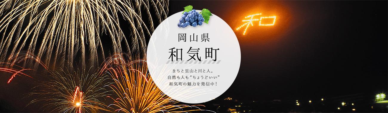 """岡山県和気町 まちと里山と川と人。自然も人も""""ちょうどいい""""和気町の魅力を発信中!"""