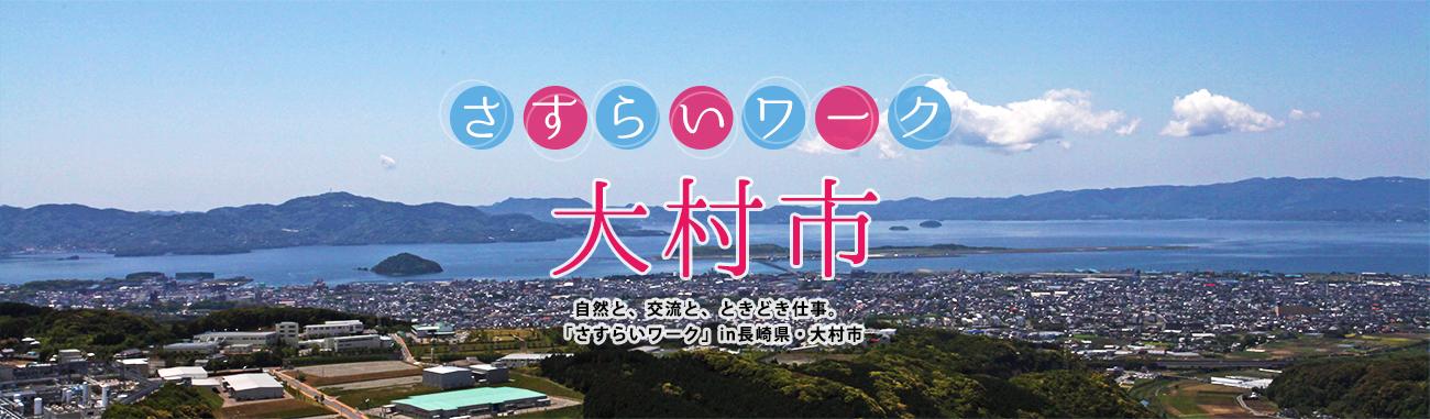 長崎県大村市 さすらいワーク大村市 自然と、交流と、ときどき仕事。「さすらいワーク」 in 長崎県・大村市