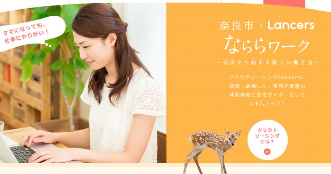 奈良市xLancersなららワークの広報