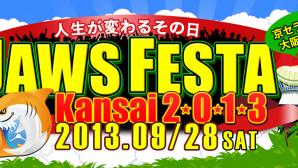 「JAWS FESTA Kansai 2013」に当社木下が登壇