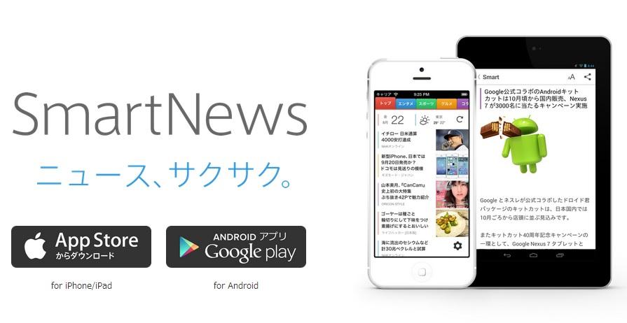 SmartNewsTop