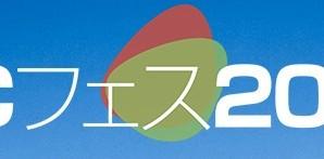 中小機構主催・「ECフェス 2015」に登壇