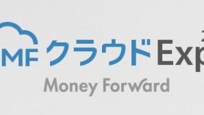 マネーフォワード主催・「MFクラウド Expo 2015」に登壇予定