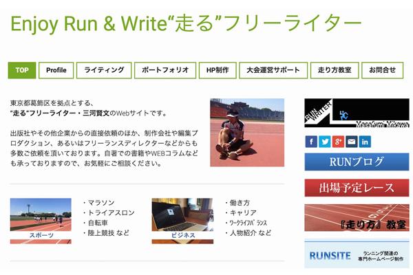 三河さんホームページ