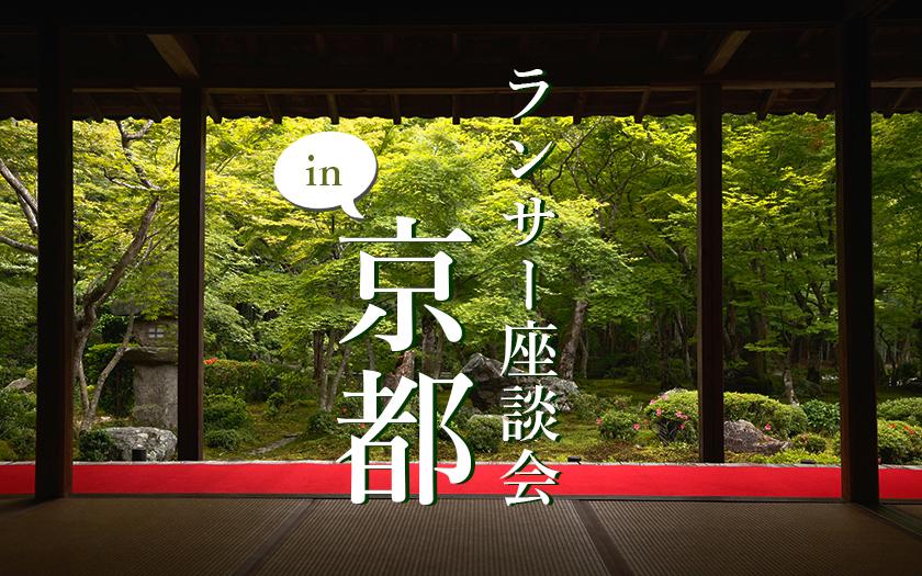 Webライターの未来を語らう、ランサー座談会 in 京都