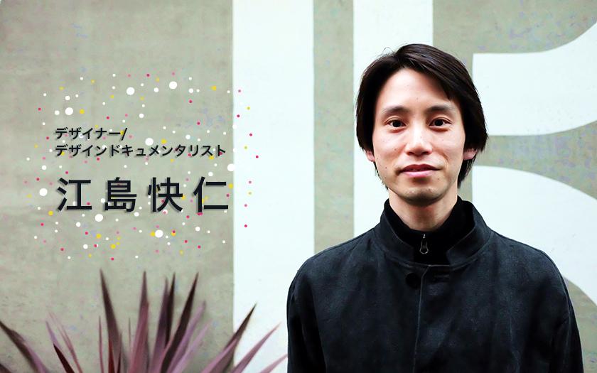 日本でただひとりのデザインドキュメンタリスト