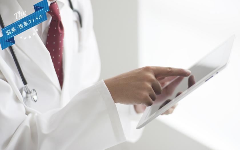 CRO企業で臨床試験をマネジメント。医療系エリートの副業は、専門知識を活かした高単価Webライティング