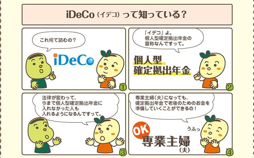 マンガで解る、フリーランス・個人事業主の資産形成。iDeCo(イデコ)ってなんだ?