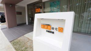 """沖縄で""""暮らす""""ように滞在を。「たびの邸宅 沖縄那覇」ワーケーション体験をしてみた"""