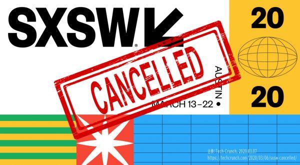 SXSW2020中止