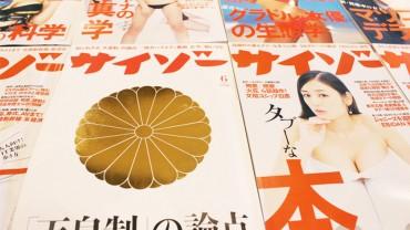 サイゾーとジモコロの編集長対談|メディア乱立時代を生き抜くライター・編集者のキャリアの築き方
