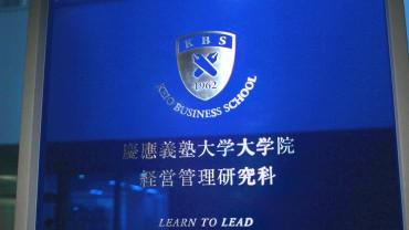 【講座レポート】慶應ビジネススクール「マーケティング戦略講座」