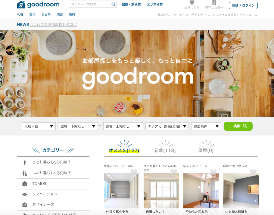お部屋探しのgoodroom札幌エリア