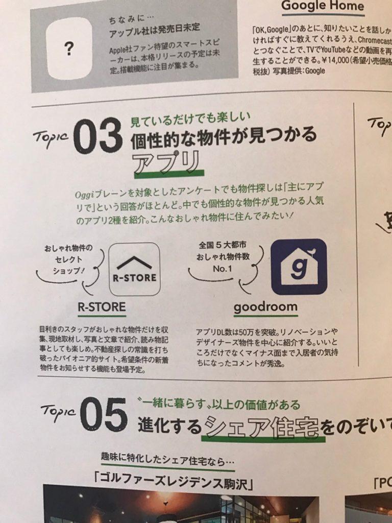 goodroomアプリ