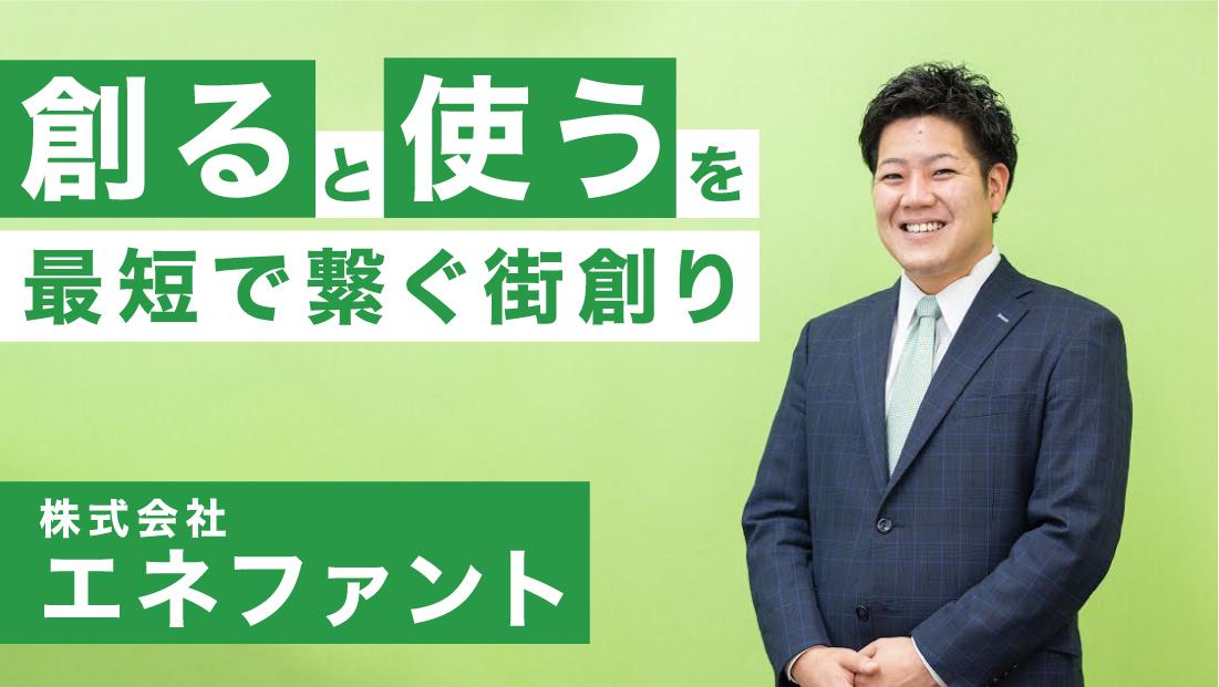 創ると使うを最短で繋ぐ街創り。日本で一番電気代が安い街を目指すエネファントの挑戦。
