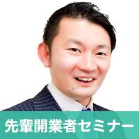 大阪/トゥルーハート