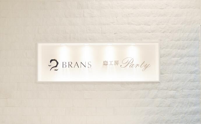 ブランズ 福岡サロンの看板