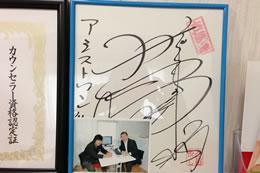 ホームページにも載っている大仁田さんとのツーショット&サイン。まさに、男の中の男の二人。