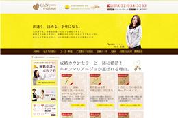 キャンマリアージュ名古屋の公式サイト。ブランディングやマーケティングを徹底的に追及し制作したそうです。