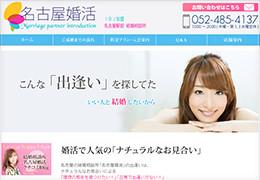ユーザー様に知ってもらうきっかけとなっている、名古屋婚活のWebサイト。