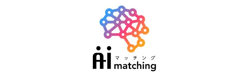 AIマッチング