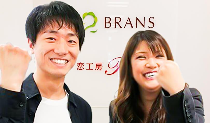 結婚相談所「ブランズ広島サロン」20代後半男性の婚活体験談
