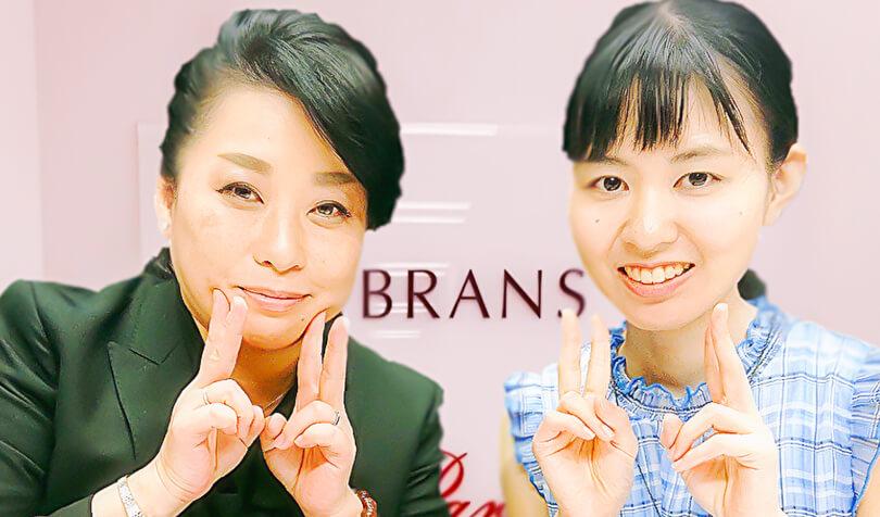「ブランズ神戸サロン」 音無春香さん<span>(仮名)</span><span> 30代前半 資格関連職</span>