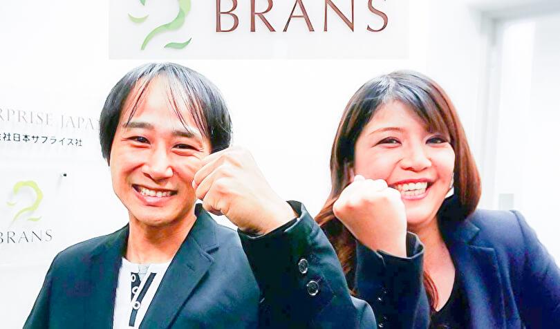 結婚相談所「ブランズ神戸サロン」30代後半男性の婚活体験談