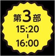 第3部 15:20-16:00