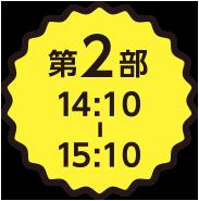 第2部 14:10-15:10