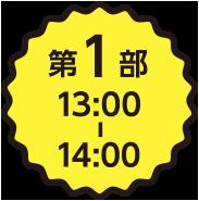 第1部 13:00-14:00